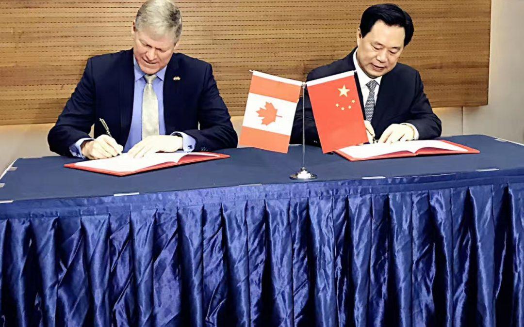 加拿大新布伦瑞克省与中国河北省签署友好省关系意向书