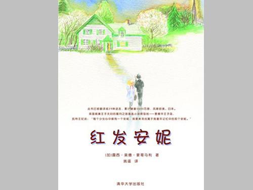 """红发安妮入选""""2012年度中国影响力图书"""""""